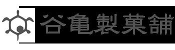 谷亀製菓舗
